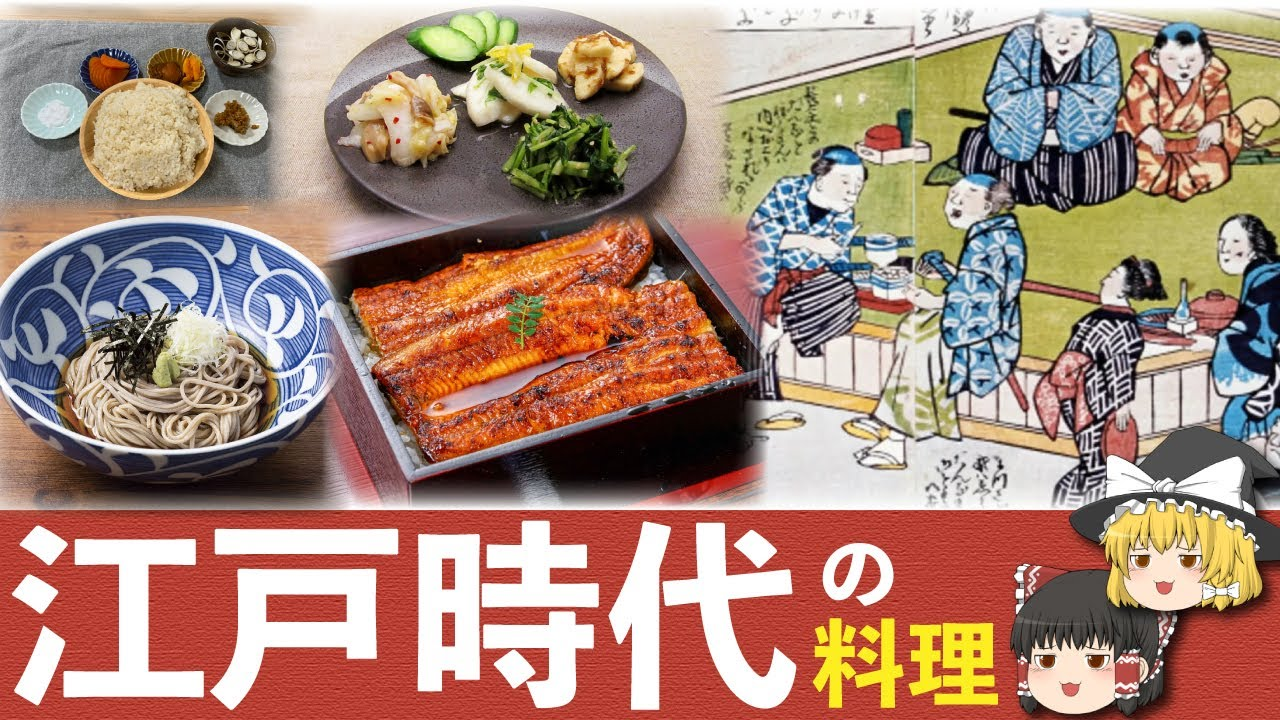 【ゆっくり解説】歴史を遡る!江戸時代の人達の食事について
