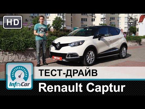 Renault Captur - тест-драйв от InfoCar.ua (Рено Каптюр)