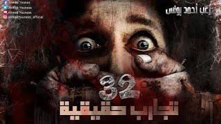 مواقف الجن المخيفه وتجارب حقيقيه 32 رعب احمد يونس