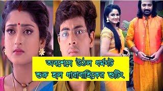 অবশেষে শুটিং শুরু হল বাংলা ধারাবাহিকের - উঠল ধর্মঘট - Strike withdrawn in bengali tv serial