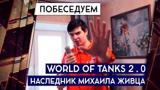 WORLD OF TANKS 2.0 И НАСЛЕДНИК МИХАИЛА ЖИВЦА 18+ [Железный Капут: Побеседуем]