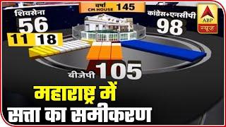 Maharashtra : Shiv Sena, BJP, Cong-NCP's Equation Of CM's House   ABP News