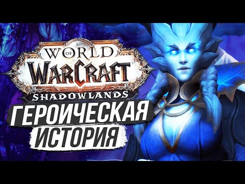 АРДЕНВЕЛЬД - НАЧАЛО / World of Warcraft