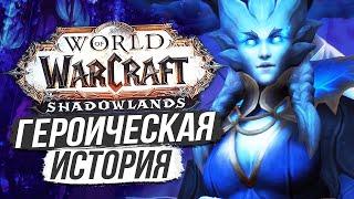 ТЕАТР АРДЕНВЕЛЬДА — История Героя Азерота [Wow: Shadowlands]