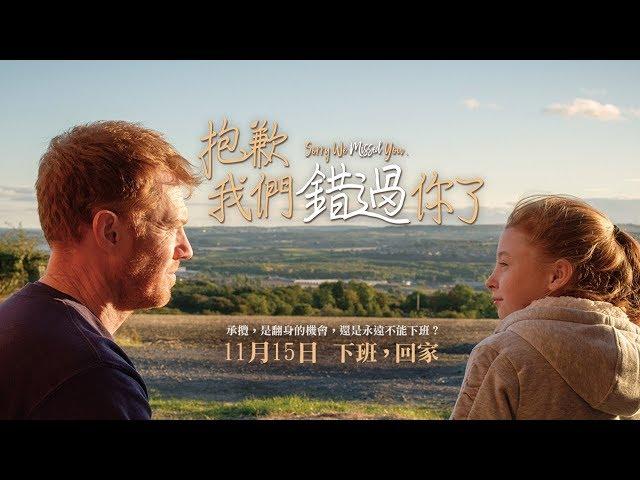 《抱歉我們錯過你了》30秒中文版預告|11/15下班,回家