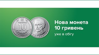 Монета номіналом 10 гривень уже в обігу