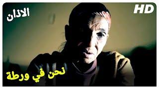يبدأ السحر مع سقوط الخاتم من علي! | الاذان فيلم الرعب التركي (مترجم بالعربية)