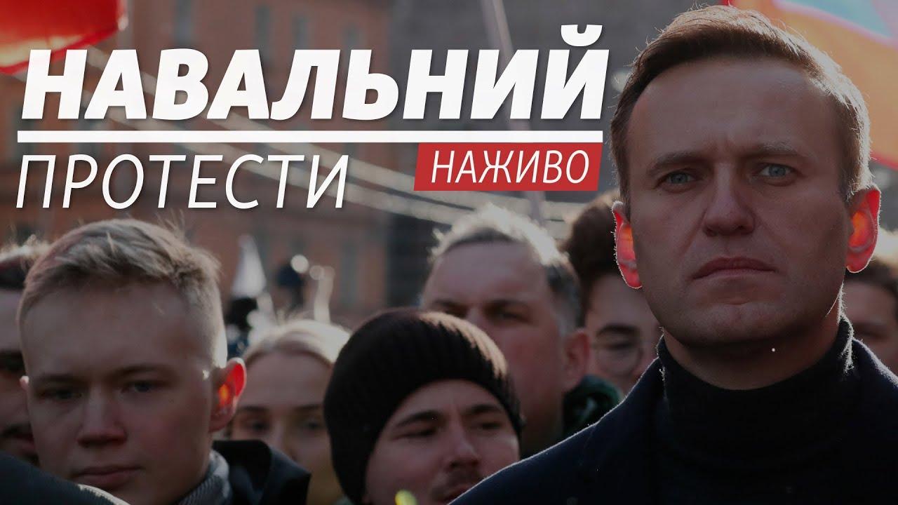 LIVE | Навальний. Протести у Росії