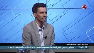 مسؤول حكومي يتهم القوات السعودية بالوقوف وراء الإختلالات الأمنية في المهرة