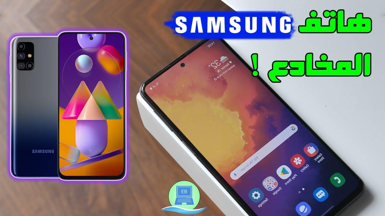مواصفات وسعر هاتف سامسونج Samsung Galaxy M31s   هل هو هاتف جديد ويستحق الشراء ؟