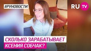 Сколько зарабатывает Ксения Собчак?