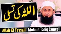 Allahs Consolation     - Molana Tariq Jameel Latest Bayan 17 May 2020
