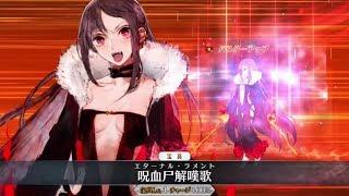 【FGO】虞美人 宝具+Allスキル&バトルアクション【Fate/Grand Order】Consort Yu  NP+allskill& BA【FateGO】