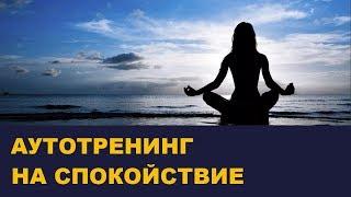 Аутотренинг на спокойствие / Школа Асов / Выпуск # 204