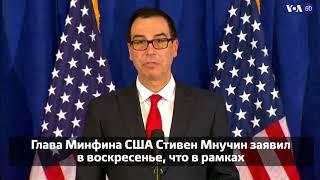 Новости США за 60 секунд - 15 октября 2017 года