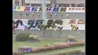 ミスター競輪中野浩一さんラストレース!第43回高松宮杯競輪決勝戦