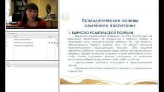видео Психологические основы воспитания
