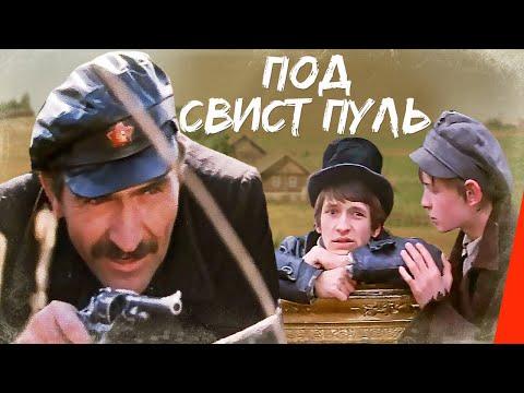 Под свист пуль (1981) фильм