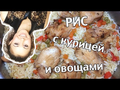 Рис с курицей и овощами - вкусный рецепт для всей семьи
