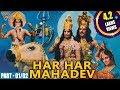 Harhar Mahadev Hindi Devotional Movie Part 01 || Dhara Singh, Jaya Sree || Eagle Hindi Movies