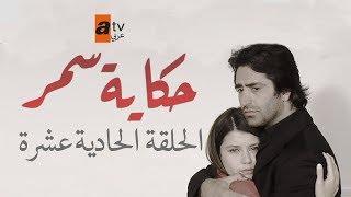 حكاية سمر | الحلقة 12 | مدبلج | atv عربي | Aşka Sürgün
