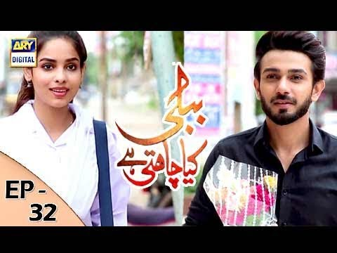 Bubbly Kya Chahti Hai - Episode 32 - 21st December 2017 - ARY Digital Drama