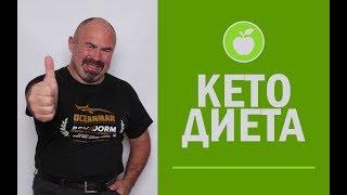 🥩 Кетогенная диета для похудения: работает ли кето диета, польза и вред - Игорь Цаленчук похудение