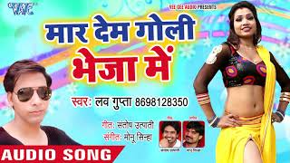 Maar Dem Goli Bheja Me - Lagelu LED Ke Balab - Love Gupta - Bhojpuri Hit Songs 2019
