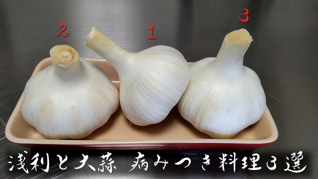 浅利と大蒜 やみつき料理3選
