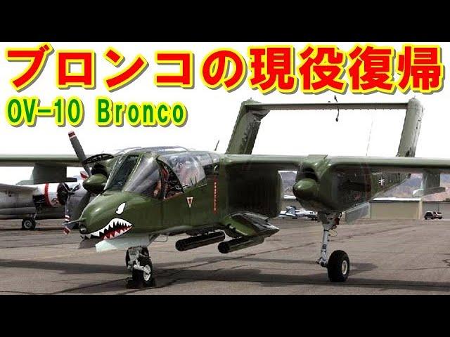 アメリカ】21世紀に復活した『OV-10』ブロンコ!退役していたが現役に ...