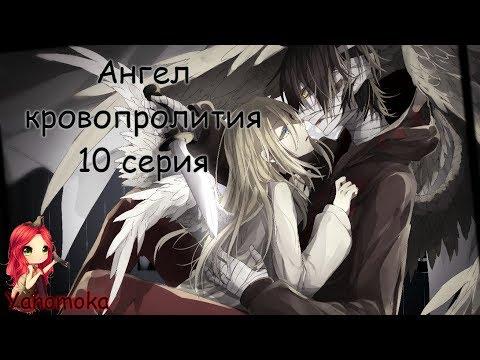 """РЕАКЦИЯ ДЕВУШЕК НА: """"Ангел кровопролития"""" серия 10"""