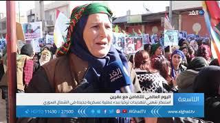 تقرير - في ذكرى هجوم عفرين .. تظاهرات في مدن الشمال السوري ضد تركيا