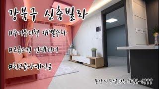 [빌라고] 강북구 수유동 신축빌라 파크리움 3룸구조~!…