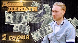 Реалити шоу «Делай Деньги» | 2 серия