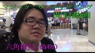 六角精児のマジック:ザ・ギャザリング〔開封動画〕~スバター番外編~ ...