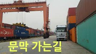 문막 가는길#장거리 컨테이너운송 트럭커#길맨 Korea…
