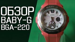 CASIO BABY-G BGA-220-4A | Обзор (на русском) | Купить со скидкой HD