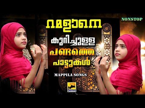 റമളാനെ കുറിച്ചുള്ള പണ്ടത്തെ പാട്ടുകൾ  | Old Is Gold Mappila Songs | Ramadan Mappila Songs