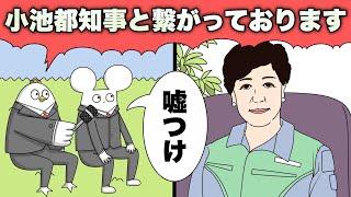 【アニメ】急展開すぎるリモート通話