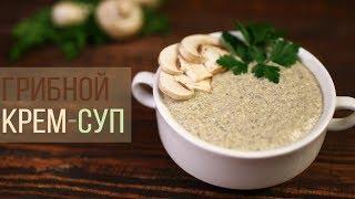 Нежный грибной крем-суп с тофу. Грибной суп. Сырный суп | Рецепт дня
