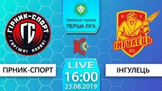 "23.08.19 ""Гірник-Спорт"" - ""Iнгулець"". 16:00. LIVE"