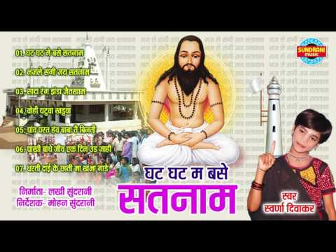 GHAT GHAT MA BASE SATNAM - घट घट म बसे सतनाम - Swarna Diwakar - Best Panti Geet - Audio Jukebox