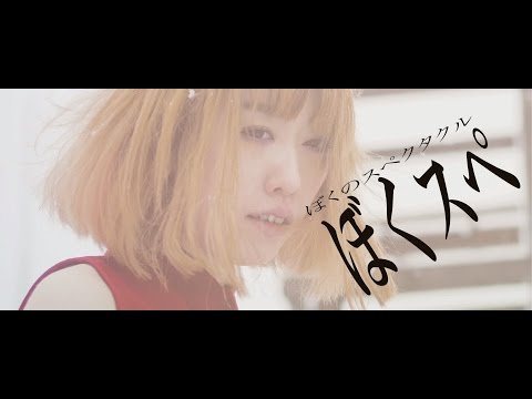 プルモライト 「ぼくのスペクタクル」 (Music Video)