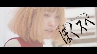 プルモライト 「ぼくのスペクタクル」 Music Video