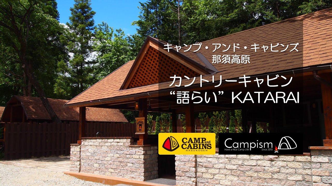 アンド ズ 那須 キャビン 高原 キャンプ