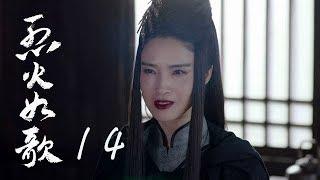 烈火如歌 | The Flame's Daughter 14(迪麗熱巴、周渝民、張彬彬等主演)