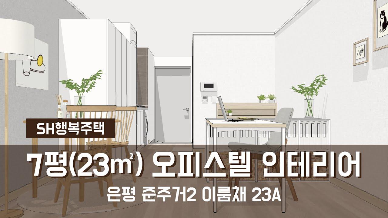 7평(23㎡)원룸 인테리어/SH행복주택 은평준주거2 이룸채 가구배치