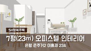 7평(23㎡)원룸 인테리어/SH행복주택 은평준주거2 이…