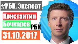 Перспективы рубля в ноябре РБК. Эксперт 31 октября 2017 года