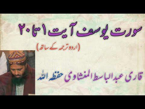 Sura yousaf with urdu translation by Qari Abdul Basit Alminshavi 1 to 20  Ayats